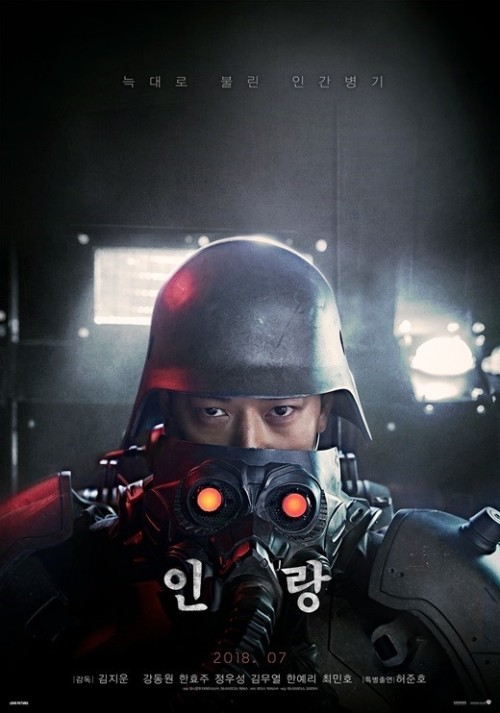 """""""늑대로 불린 인간병기""""…강동원·한효주·정우성 '인랑' 7월 말 개봉 확정"""
