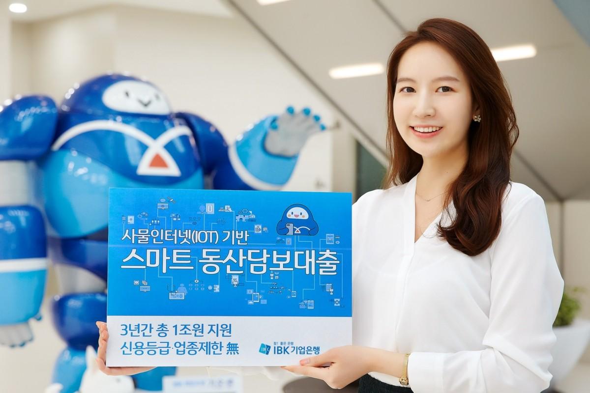 기업은행, 사물인터넷 기반 '동산담보대출' 출시