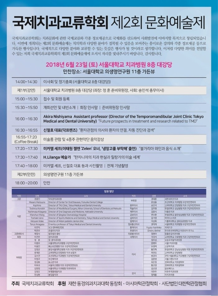 국제치과교류학회, 6월 23일 제2회 문화예술제 개최