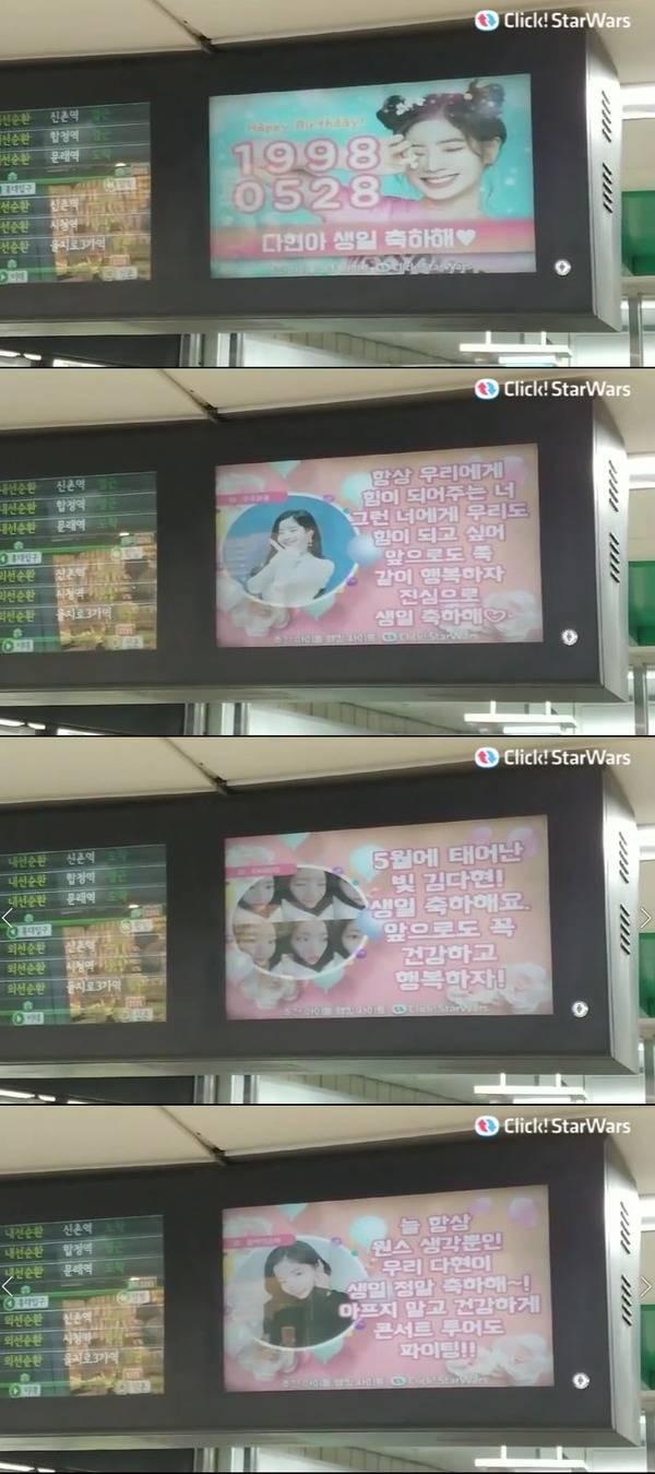 트와이스 다현, 韓·中·日 '원스'가 전하는 생일 축하 메시지 '눈길'