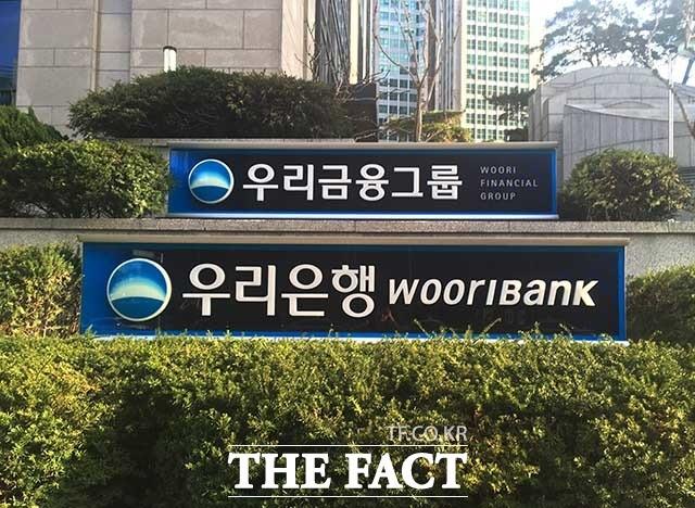 우리은행, 지주사 체제 과제 1순위는 '증권사 확보'