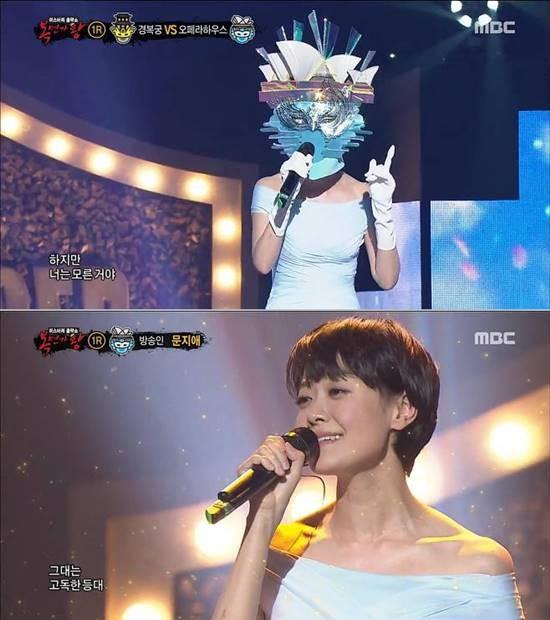 '복면가왕' 문지애, 7년 만에 친정 MBC 출연 '눈물' 글썽
