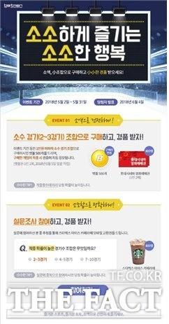 케이토토, 5월 소액 구매 '베트맨 이벤트' 마감 임박