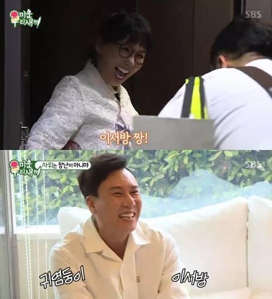 """'미우새' 사유리 母, 이상민 보자마자 """"이서방"""""""