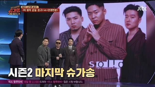 '슈가맨2' R&B의 전설 '솔리드'로 시즌 마감…'100불' 완성한 슈가송은?