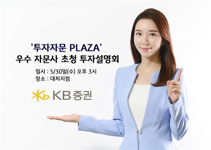 KB증권, '투자자문 PLAZA' 우수 자문사 초청 투자설명회
