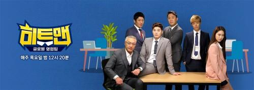 네네치킨, JTBC 리얼 버라이어티 예능 '히트맨' 제작 지원