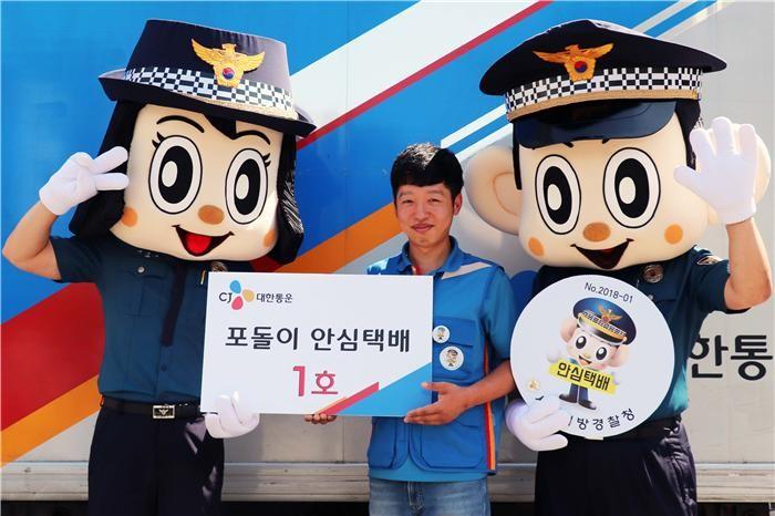 '포돌이 안심택배 1호' 유모차 구한 CJ대한통운 이재황 택배기사 선정