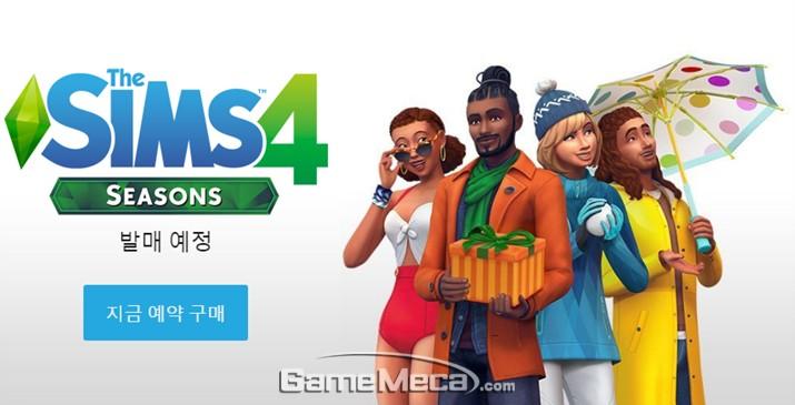 사계절 변화를 느껴라, '심즈4' 신규 확장팩 'Seasons' 공개
