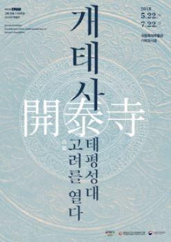 고려 건국 1100주년 기념 특별전 '개태사開泰寺-태평성대 고려高麗를 열다'