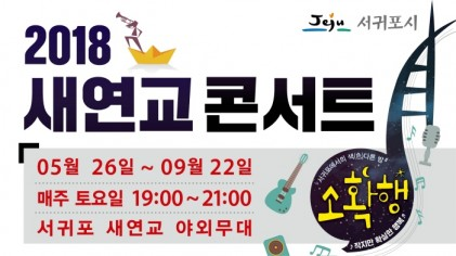 새연교 콘서트 '소확행' 2018