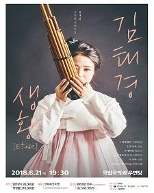김태경 생황 Etude