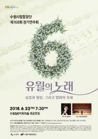 수원시립합창단 제168회 정기연주회 '유월의 노래-슬픔과 힐링 그리고 평화의 축제'