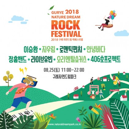구례 자연드림 락페스티벌 2018