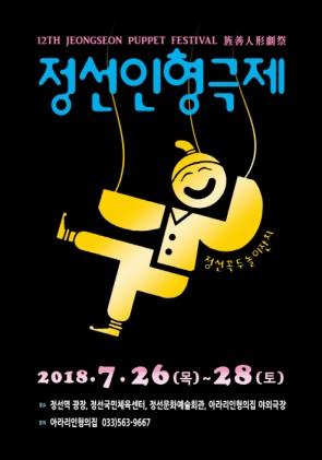 정선인형극제 2018