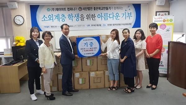 제이아트컴퍼니, 좋은학교만들기와 소외계층 학생 위한 교육 물품 기부