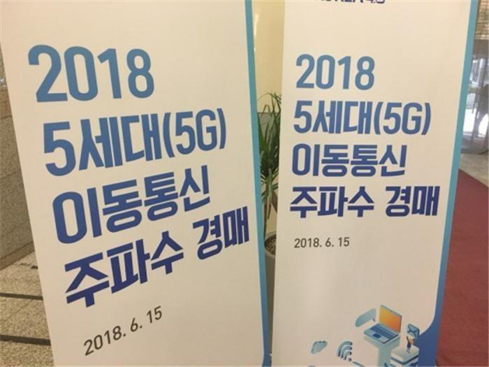 '5G주파수 경매' 입다문 이통사…2일차 눈치 싸움