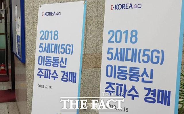 5G 주파수 경매 종료…SKT·KT '3.5㎓' 웃었다