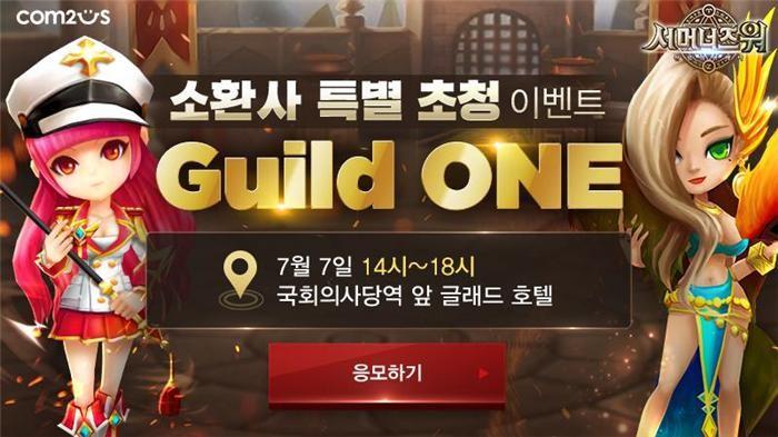 컴투스, '서머너즈워' 이용자 초청 행사 다음달 7일 개최