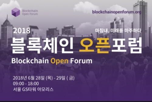 싸이클린, '2018 블록체인 오픈 포럼(BOF)' 참여