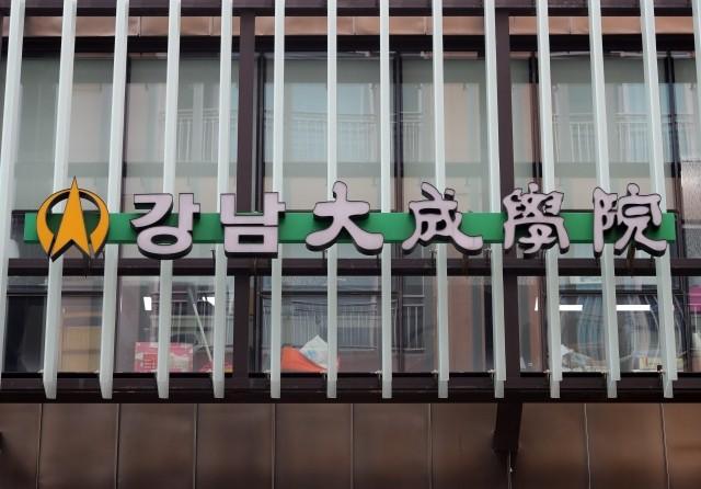 강남대성학원서 결핵 확진자 발생…320여명 대상 역학조사