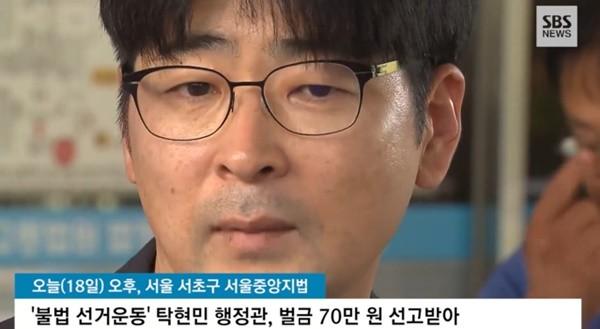 """탁현민 '불법 선거운동' 혐의에 """"이해할 수 없다"""" 속내 털어놔"""