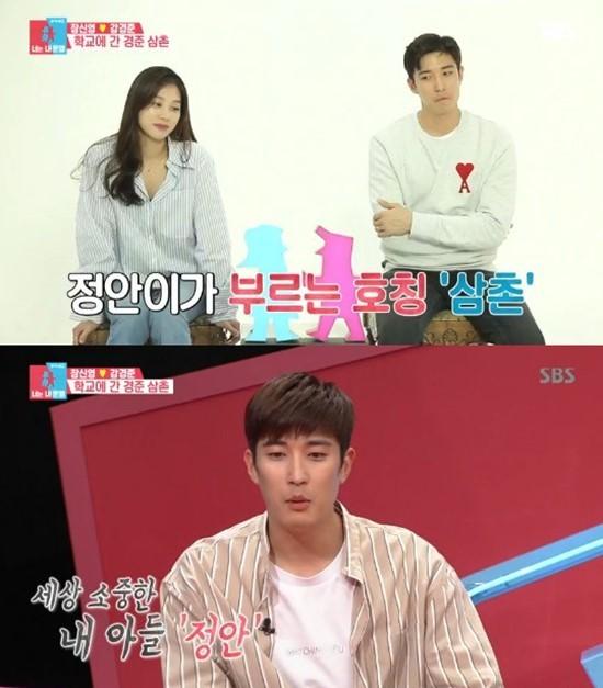 """'동상이몽2' 강경준 """"아빠 호칭 욕심 생기지만 기다릴 것"""""""