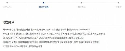 """강진 여고생 실종, 청와대 국민청원에 """"뉴스 댓글 충격·자극적…청원 넣는다"""""""