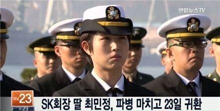 """최태원 딸 `최민정` 중위 전역 후 근황은?.. """"노소영 이혼 첫 공판"""""""