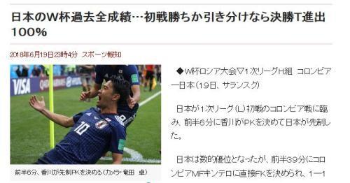 1차전 무패=16강… 일본이 신났다