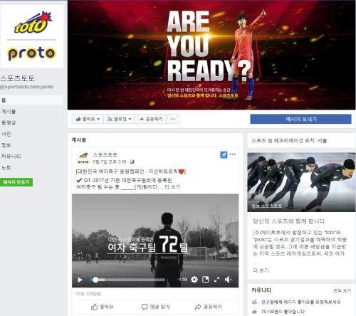 스포츠토토, 여자축구 꿈나무 응원한다…'미션 하트트릭'