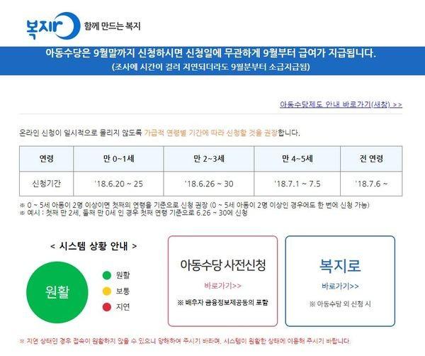아동수당 오늘부터 접수…복지로 홈페이지에서 온라인 신청 가능