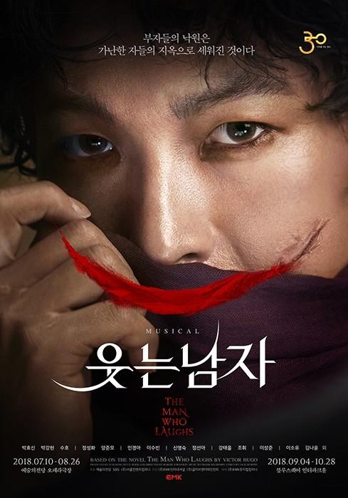 뮤지컬 '웃는 남자', 20일 3차 티켓오픈 '뜨거운 예매 경쟁'