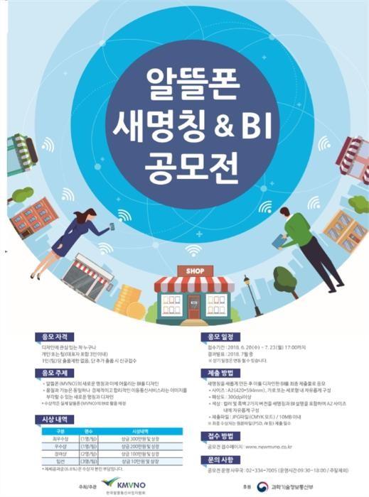 """""""알뜰폰 새 이름 지어주세요""""…내달 11일까지 공모전"""