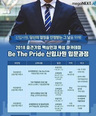메가넥스트, 중견기업 신입사원 역량 강화 교육 과정 운영