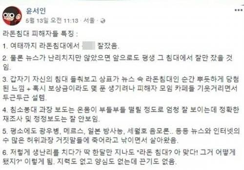 """윤서인 `라돈침대` 피해자 비난? """"보상금 몇 푼 생기려나"""" 양심 없어"""