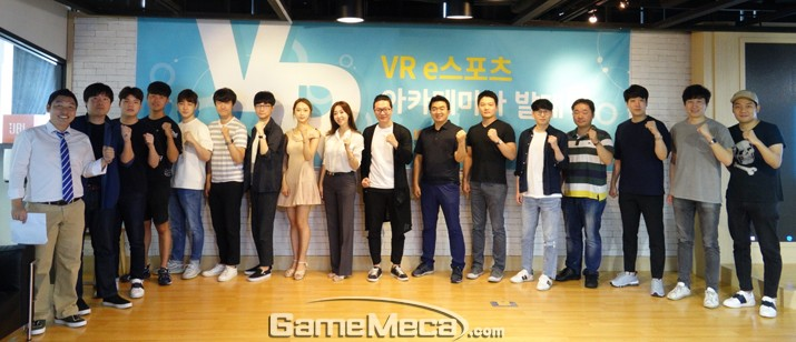 VR e스포츠 산업 키우자, 전문가 20명 머리 맞댄다
