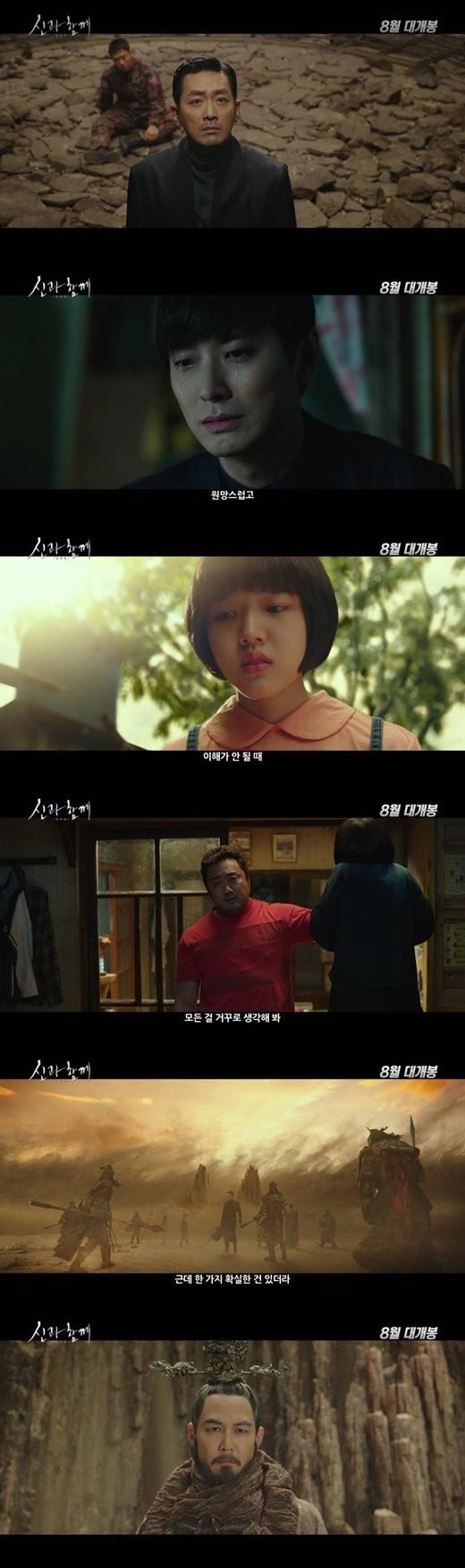"""'신과함께2' 예고편, 염라대왕을 증인으로… """"마동석 활약 예고"""""""
