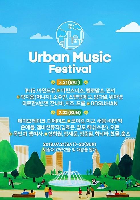 '어반 뮤직 페스티벌', 음원 강자와 신예의 조화 담은 최종 라인업 공개