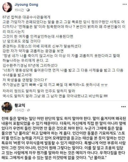 공지영-황교익, 설전…여전히 뜨거운 '이재명·김부선 스캔들'