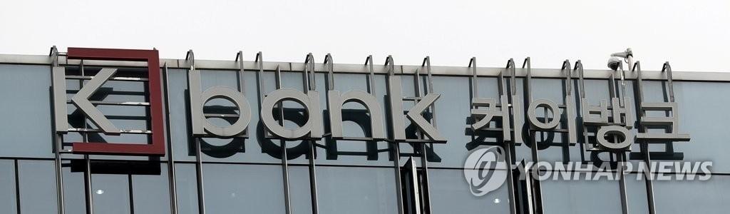 인터넷은행 케이뱅크, 신용대출 일시 중단