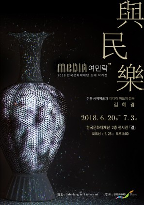 2018년 한국문화재재단 작가공모전