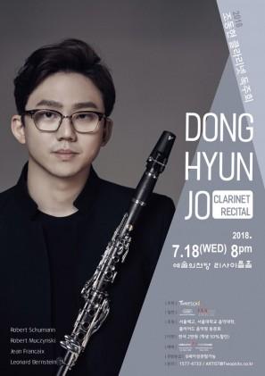 2018 조동현 클라리넷 독주회 (2018 JO DONG-HYUN CLARINET RECITAL)