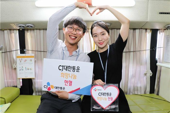 CJ대한통운, 희망나눔 단체 헌혈 캠페인