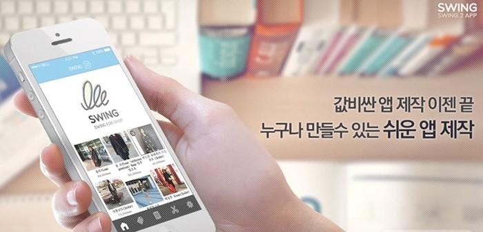 모바일 어플리케이션 개발자들과 경쟁하는 자동 제작 서비스 '스윙투앱'