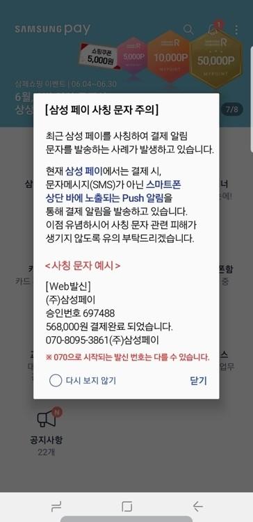 '삼성페이' 사칭 문자메시지 유포 주의