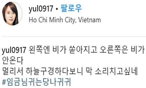 """최율 """"임금님 귀는 당나귀 귀"""" 조재현 저격? 의미심장 '미투'"""
