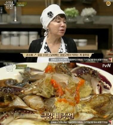 김수미 간장게장