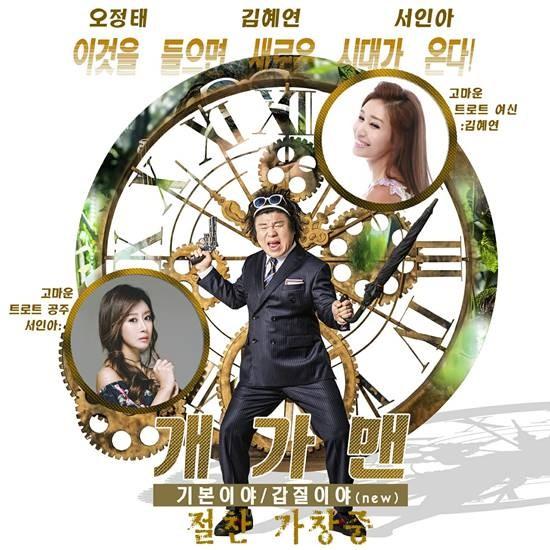 '개가수' 오정태, 신곡 '기본이야' 공개…김민교 뮤비 출연