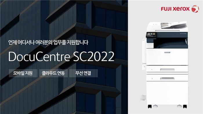 한국후지제록스, A3 컬러 복합기 '도큐센터 SC2022' 출시